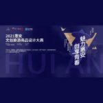 第二屆「魅力惠安.創享青春」惠安旅遊商品設計大賽