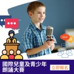 第十一屆國際兒童及青少年朗誦比賽