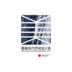 2021紅棉中國設計獎.最美現代空間設計獎