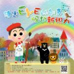 臺北市「繪出EYE的創意.崛起新視力」視力保健繪畫徵選活動