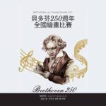 貝多芬250周年紀念「貝多芬.音樂x愛x陪伴」全國繪畫比賽