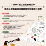 110學年度國民小學素養導向雙語教學教案設計競賽