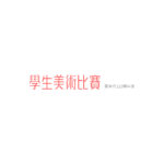 110學年度臺南市學生美術比賽