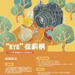 110年「Eye在莿桐」莿桐鄉攝影作品徵選