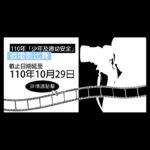 110年嘉義縣警察局「少年及婦幼安全」微電影比賽