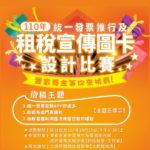 110年度臺南市「租稅宣傳圖卡設計比賽」租稅宣導活動