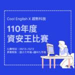 110年度 Cool English 資安王