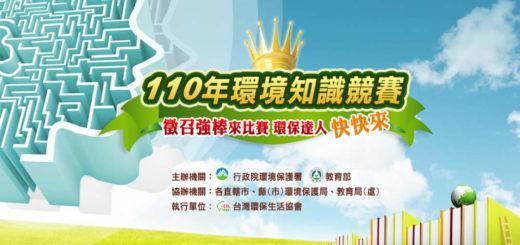 110年環境知識競賽