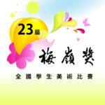 2021第二十三屆嘉義縣梅嶺獎全國學生美術比賽