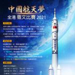 2021「中國航天夢」全港徵文比賽