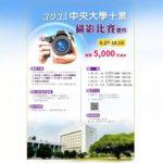 2021「中央大學十景」攝影比賽