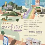 2021「台北青旅行」遊記徵件競賽