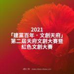 2021「建黨百年.文創天府」第二屆天府文創大賽暨紅色文創大賽