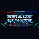 2021「張江之星」科幻徵文大賽「科技改變城市.科技改變生活」