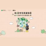 2021「我繪樹造美麗家園」第四十六屆國泰全國兒童繪畫比賽