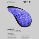 2021「拼創意」海峽兩岸漢字文化創意大賽