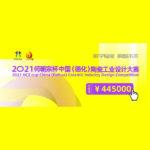 2021「數字賦.數智未來」中國(德化)「何朝宗杯」陶瓷工業設計大賽