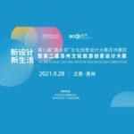2021「新設計.新生活」第八屆紫金獎文化創意設計大賽蘇州賽區暨第二屆蘇州文化旅遊創意設計大賽