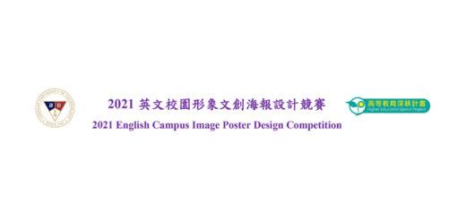 2021「校園一隅」英文校園形象文創海報設計競賽