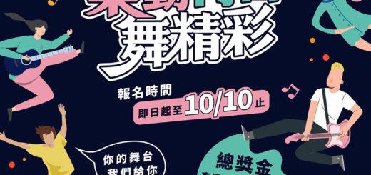 2021「樂動青春.舞精彩」第三屆中山堂青春競藝LIVE秀
