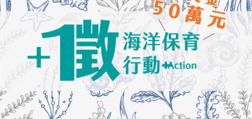 2021「海洋保育行動+1 Action」創意戲劇競賽