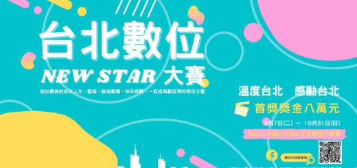 2021「溫度台北,感動台北」台北數位 New Star 大賽