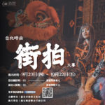 2021「溫度台北,感動台北」台北時尚街拍大賽