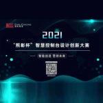 2021「照彰杯」智慧控制台系列設計創新大賽
