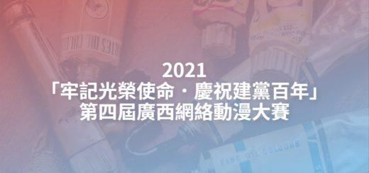 2021「牢記光榮使命.慶祝建黨百年」第四屆廣西網絡動漫大賽