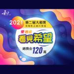 2021「看見希望」第二屆「大和獎」微電影及劇本徵選