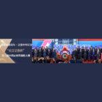 2021「砥礪奮進百年.記錄中華巨變」第八屆「長江證券杯」中國證券界攝影大展