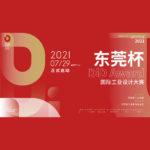 2021「設計引領創新」東莞杯國際工業設計大賽
