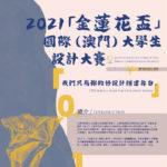 2021「金蓮花盃」國際(澳門)大學生設計大賽