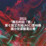 2021「難忘的回『藝』」第七屆艾杰旭(AGC)雲林縣國小兒童繪畫比賽