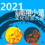 2021上海南翔小籠文化創意大賽