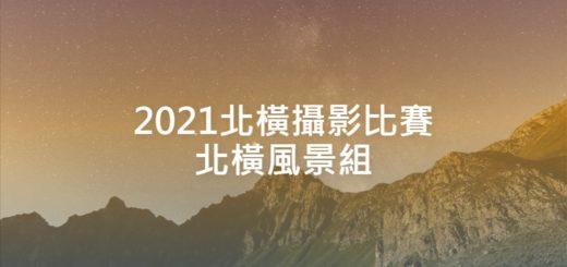 2021北橫攝影比賽北橫風景組