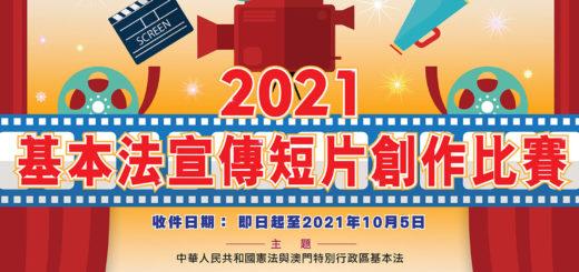 2021基本法宣傳短片創作比賽