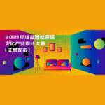 2021年「創未來,智生活 」海鹽智能家居文化產業設計大賽