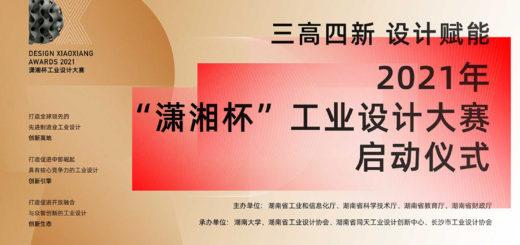 2021年「瀟湘杯」工業設計大賽