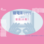 2021年「眯電影」台語微電影創作徵件