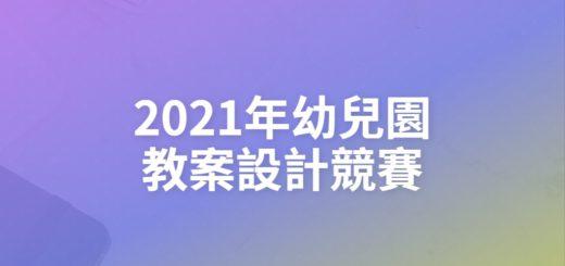 2021年幼兒園教案設計競賽