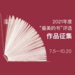2021年度最美的書評選