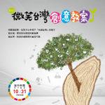 2021微笑台灣創意教案徵選