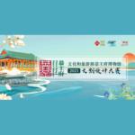 2021文化和旅遊部恭王府博物館文創設計大賽