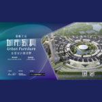 2021星艦工業城市家具創意邀請賽