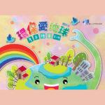 2021暑假版「環保愛地球.童心去圖彩」育秀兒童著色比賽
