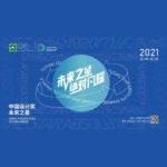 2021未來之星設計獎