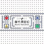 2021梅竹黑客松