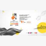 2021第七屆「全民潮台灣」短片徵件競賽
