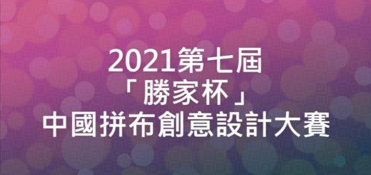 2021第七屆「勝家杯」中國拼布創意設計大賽